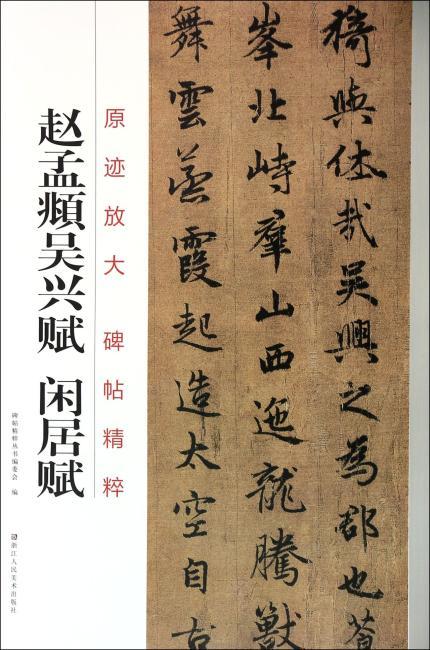 原迹放大碑帖精粹:赵孟頫吴兴赋闲居赋