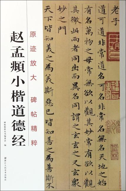 原迹放大碑帖精粹:赵孟頫小楷道德经》 原迹放大碑帖精粹
