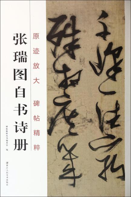 原迹放大碑帖精粹:张瑞图自书诗册》 原迹放大碑帖精粹