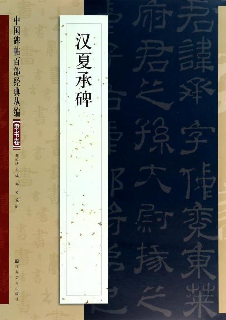 中国碑帖百部经典丛编:汉夏承碑