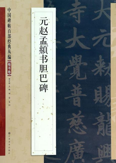 中国碑帖百部经典丛编·楷书卷:元赵孟頫书胆巴碑
