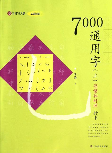 汉字书写大典·基础训练:7000通用字(上简繁体对照行书)