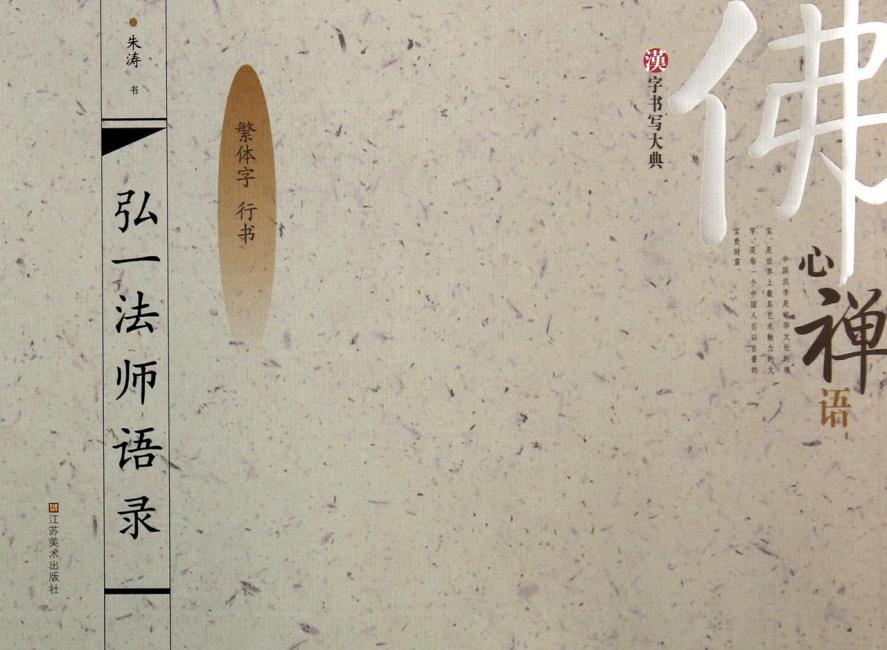 弘一法师语录(繁体字):行书