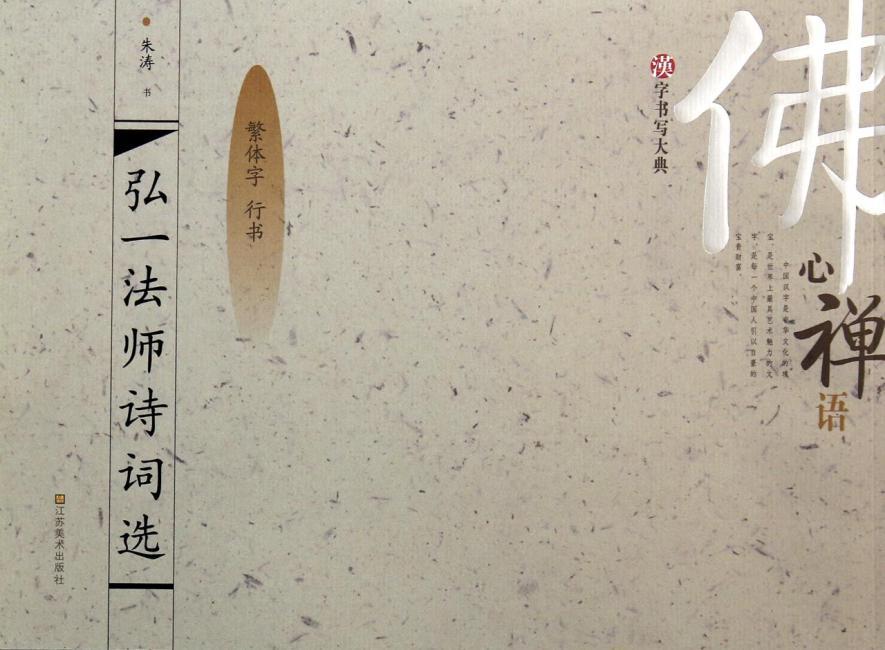 汉字书写大典(佛心禅语):弘一法师诗词选(繁体字·行书)