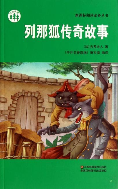 新课标阅读必备丛书:列那狐传奇故事》 吉罗夫人, 中外名著选编