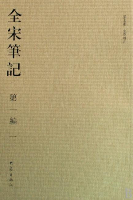 全宋笔记·第一编(1-10)(套装共10册)