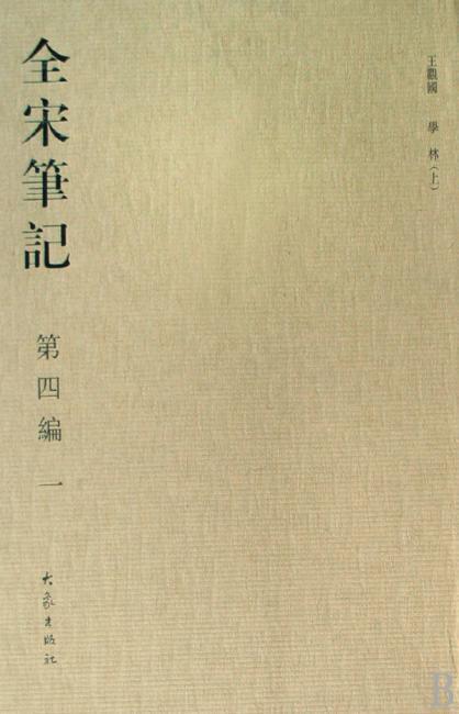 全宋笔记·第四编(1-10)(套装共10册)
