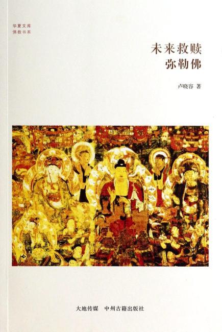 华夏文库佛教书系·未来救赎:弥勒佛