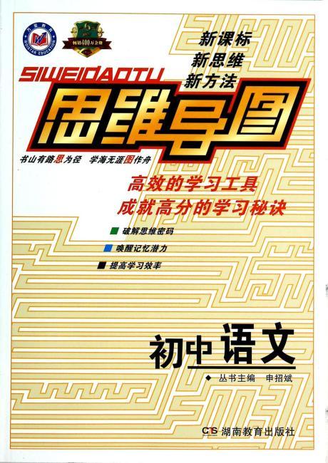 万星教育·思维导图:初中语文
