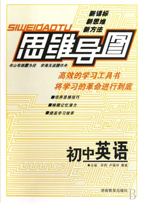 万星教育·思维导图:初中英语(新课标)(第6次修订)