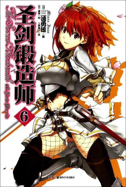 圣剑锻造师6