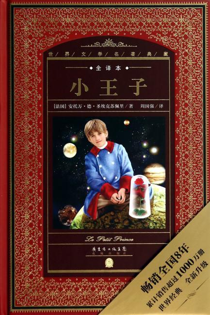 世界文学名著典藏:小王子(全译本)