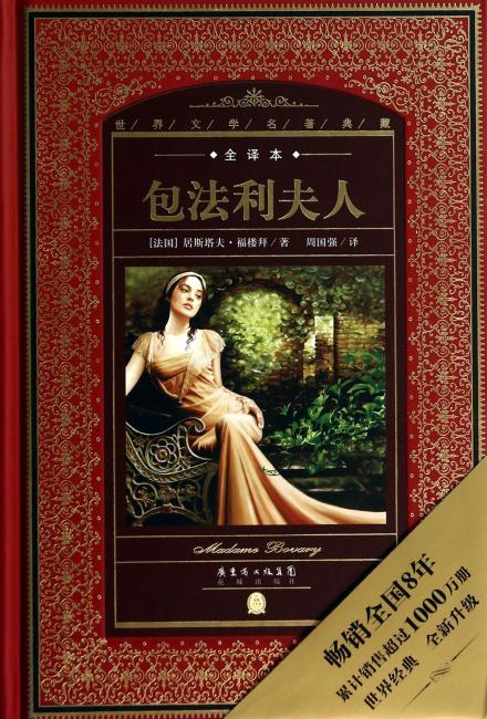 世界文学名著典藏:包法利夫人(新版)(全译本)