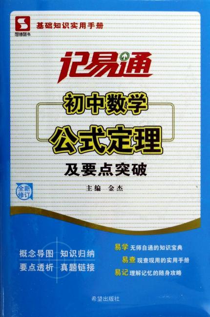 思博图书·记易通:初中数学公式定理及要点突破(修订版)