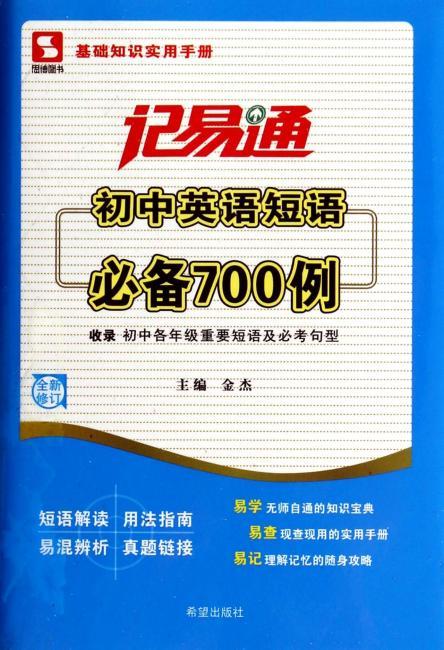 思博图书·记易通:初中英语短语必备700例(修订版)