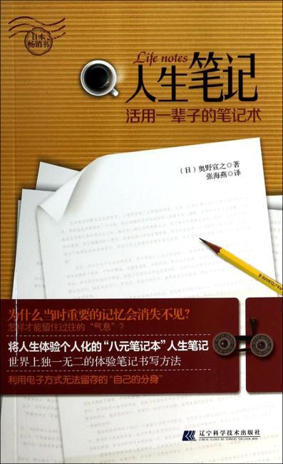 人生笔记:活用一辈子的笔记术