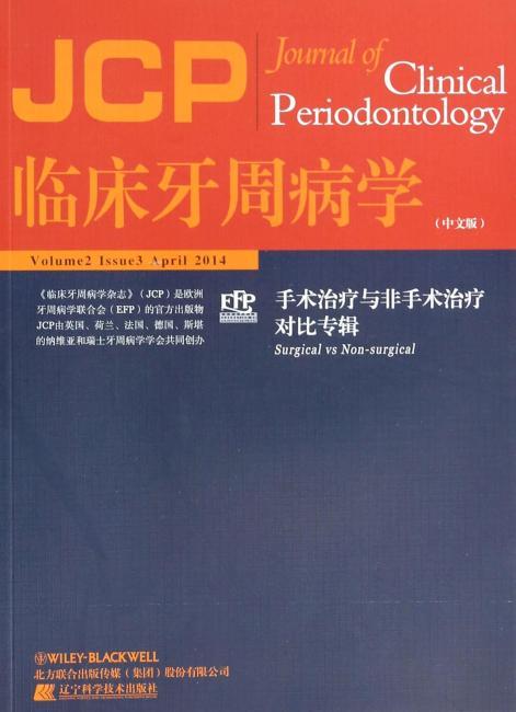 临床牙周病学:手术治疗与非手术治疗对比专辑(中文版)