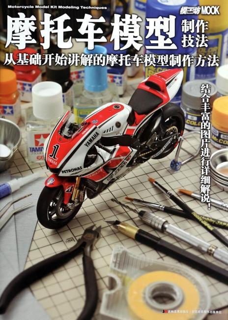 摩托车模型制作技法:从基础开始讲解的摩托车模型制作方法