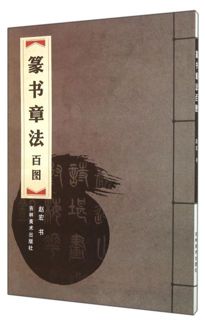 篆书章法百图