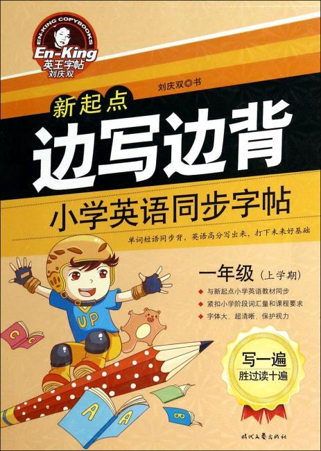 英王字帖刘庆双·边写边背:小学英语同步字帖(1年级上册)(新起点)