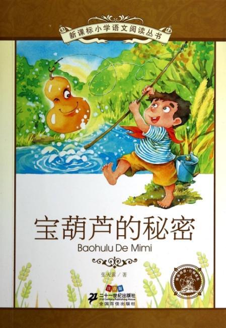新课标小学语文阅读丛书(第10辑):宝葫芦的秘密(彩绘注音版)