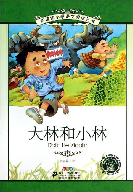 新课标小学语文阅读丛书(第10辑):大林和小林(彩绘注音版)