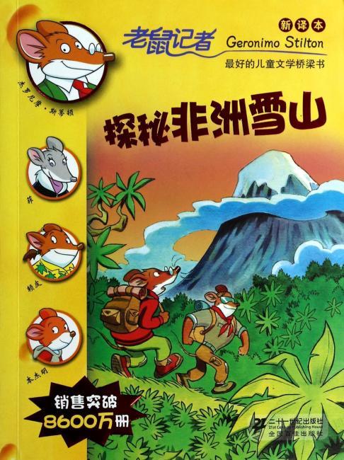 老鼠记者51:探秘非洲雪山(新译本)