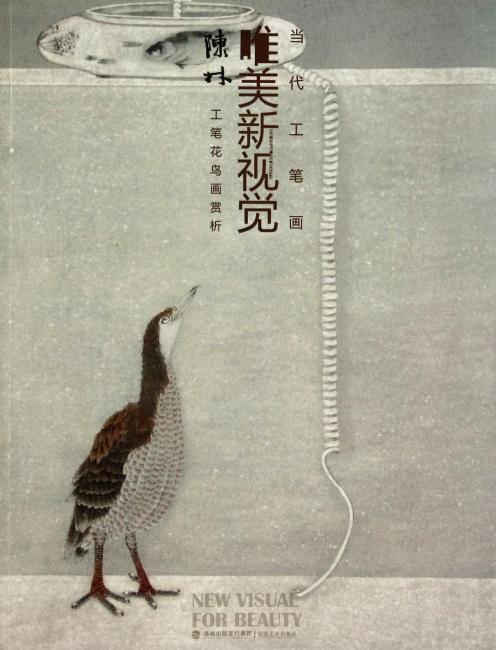 当代工笔画唯美新视觉:陈林工笔花鸟画赏析