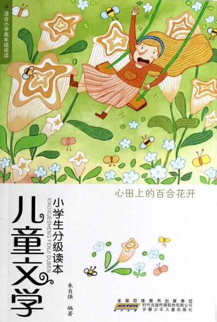 儿童文学小学生分级读本:心田上的百合花开
