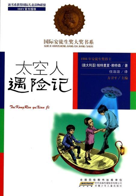 太空人遇险记/国际安徒生奖大奖书系