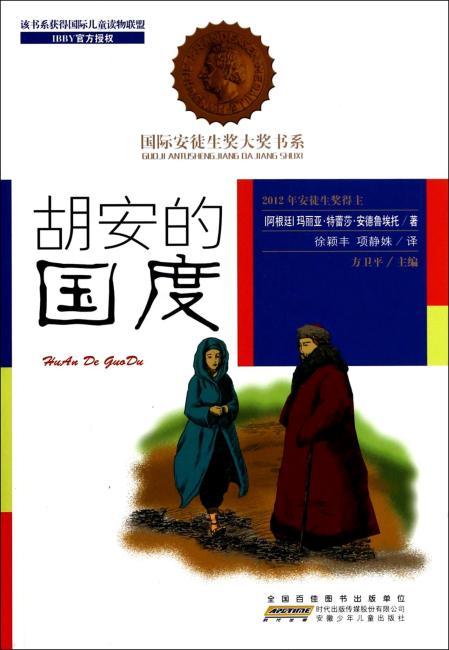 国际安徒生奖大奖书系:胡安的国度