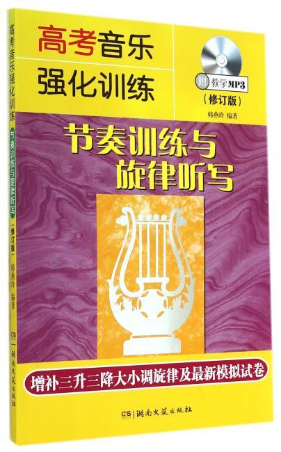 高考音乐强化训练:节奏训练与旋律听写(修订版)(附光盘)