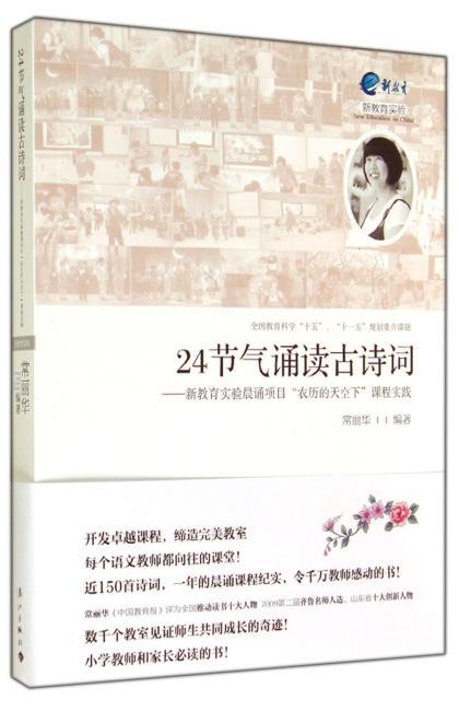 """24节气诵读古诗词:新教育实验晨诵项目""""农历的天空下""""课程实践"""