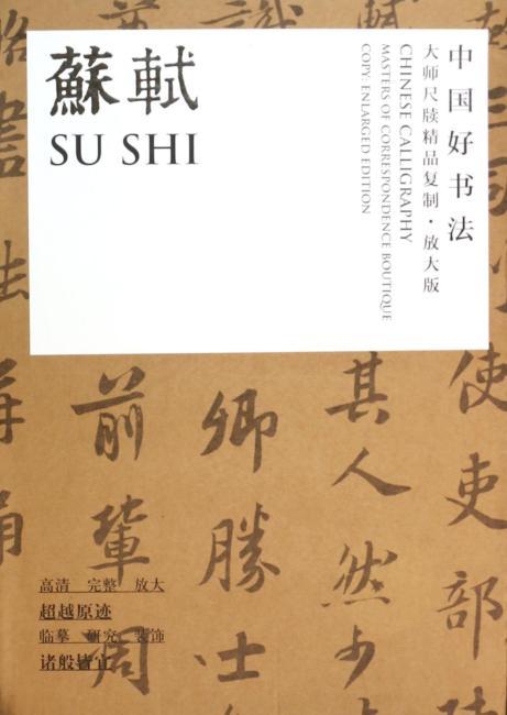 中国好书法·大师尺牍精品:苏轼(放大版)