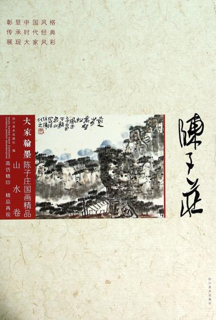 大家翰墨:陈子庄国画精品(山水卷)