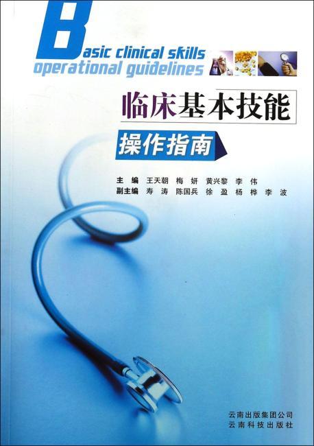 临床基本技能操作指南