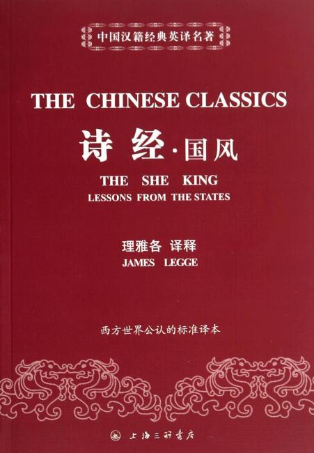 中国汉籍经典英译名著:诗经·国风》译释(英汉对照)