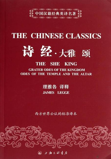中国汉籍经典英译名著:诗经·大雅颂》译释(汉英对照)