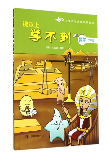 小学科学拓展阅读丛书:课本上学不到的数学(二年级)