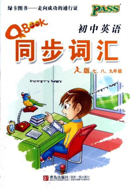 初中英语同步词汇(7-9年级适用)(人教版)