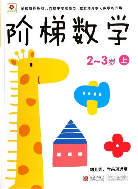 小红花·阶梯数学(2-3)(上)