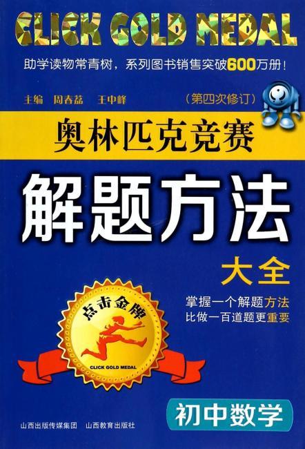 点击金牌:初中数学奥林匹克竞赛解题方法大全(第4次修订)
