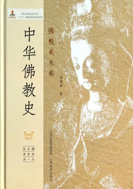 中华佛教史(佛教美术卷)