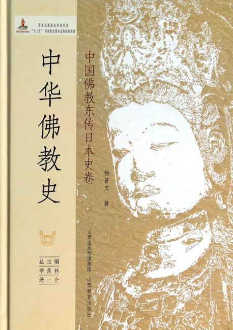 中华佛教史(中国佛教东传日本史卷)