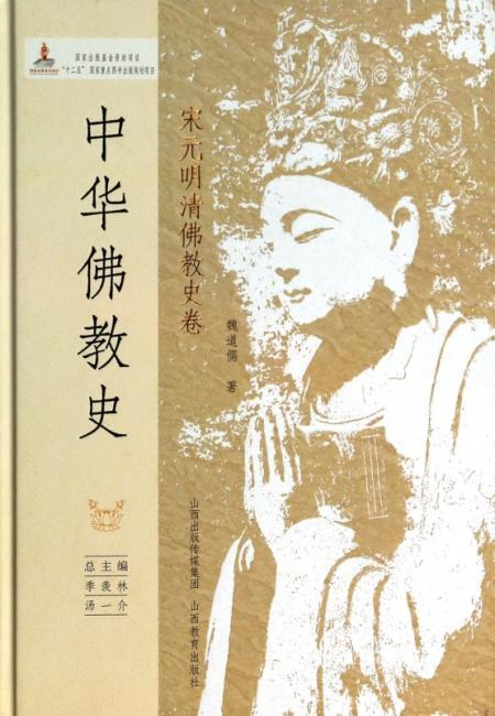 中华佛教史(宋元明清佛教史卷)(精)