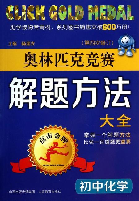 点击金牌·奥林匹克竞赛解题方法大全:初中化学(第4次修订)
