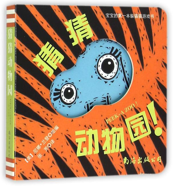 宝宝的第一本躲猫猫游戏书:猜猜动物园(0-3岁适用)