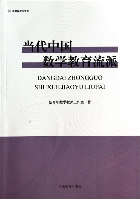 当代中国数学教育流派