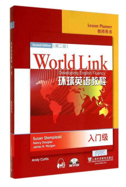环球英语教程(第2版)(教师用书·入门级)(附光盘)