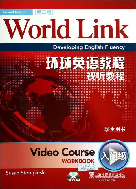 环球英语教程(第2版)视听教程:学生用书(入门级)(附光盘)